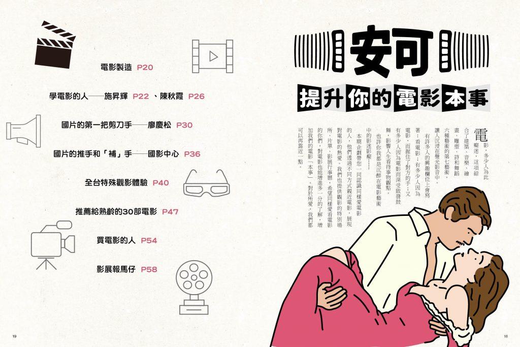 安可人生雜誌 封面故事 電影