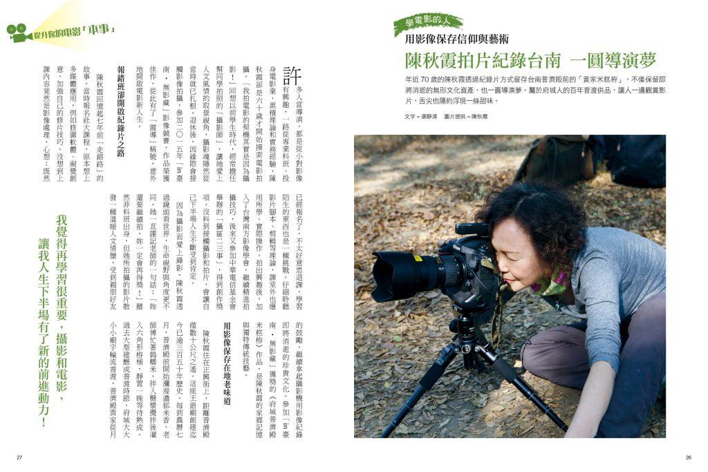 安可人生雜誌 陳秋霞