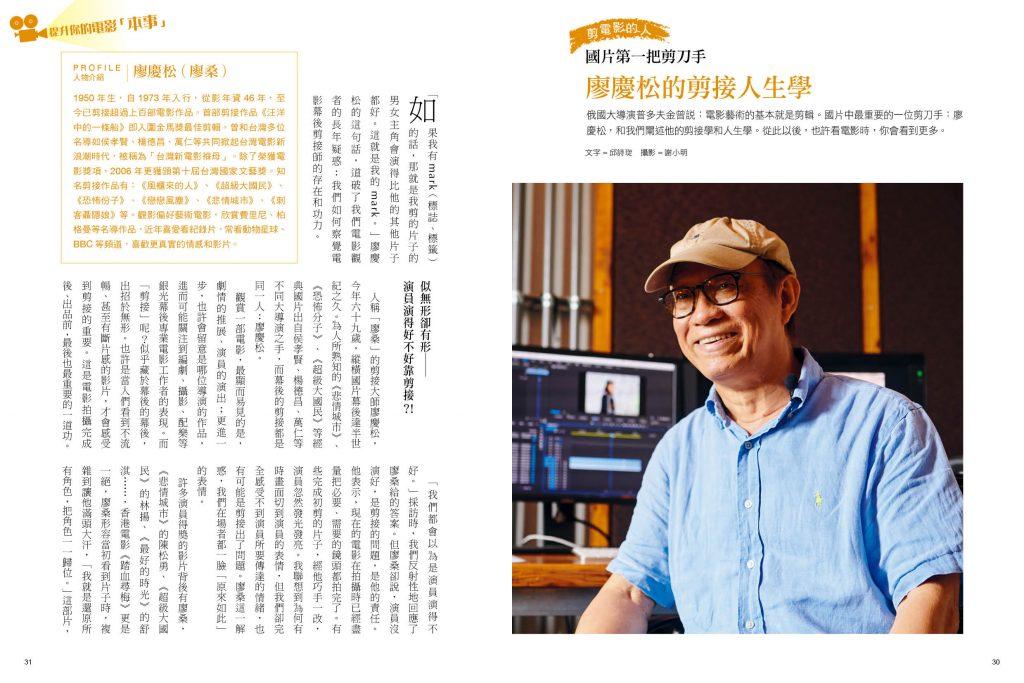 安可人生雜誌 廖慶松