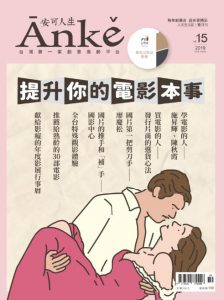 安可人生雜誌 第15期 封面