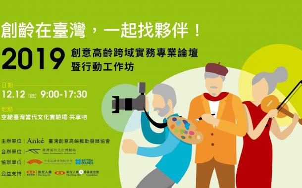 創齡在臺灣,一起找夥伴|2019 創意高齡 跨域實務專業論壇暨行動工作坊
