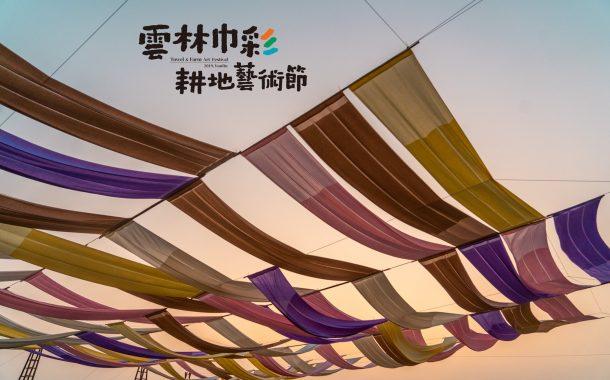 大家藝起來| 雲林巾彩耕地藝術節 ,農地上的「地氣美學」最貼臺灣人的心!