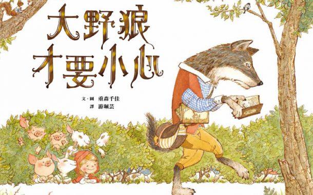 後青春繪本館|翻轉童話的繪本選讀