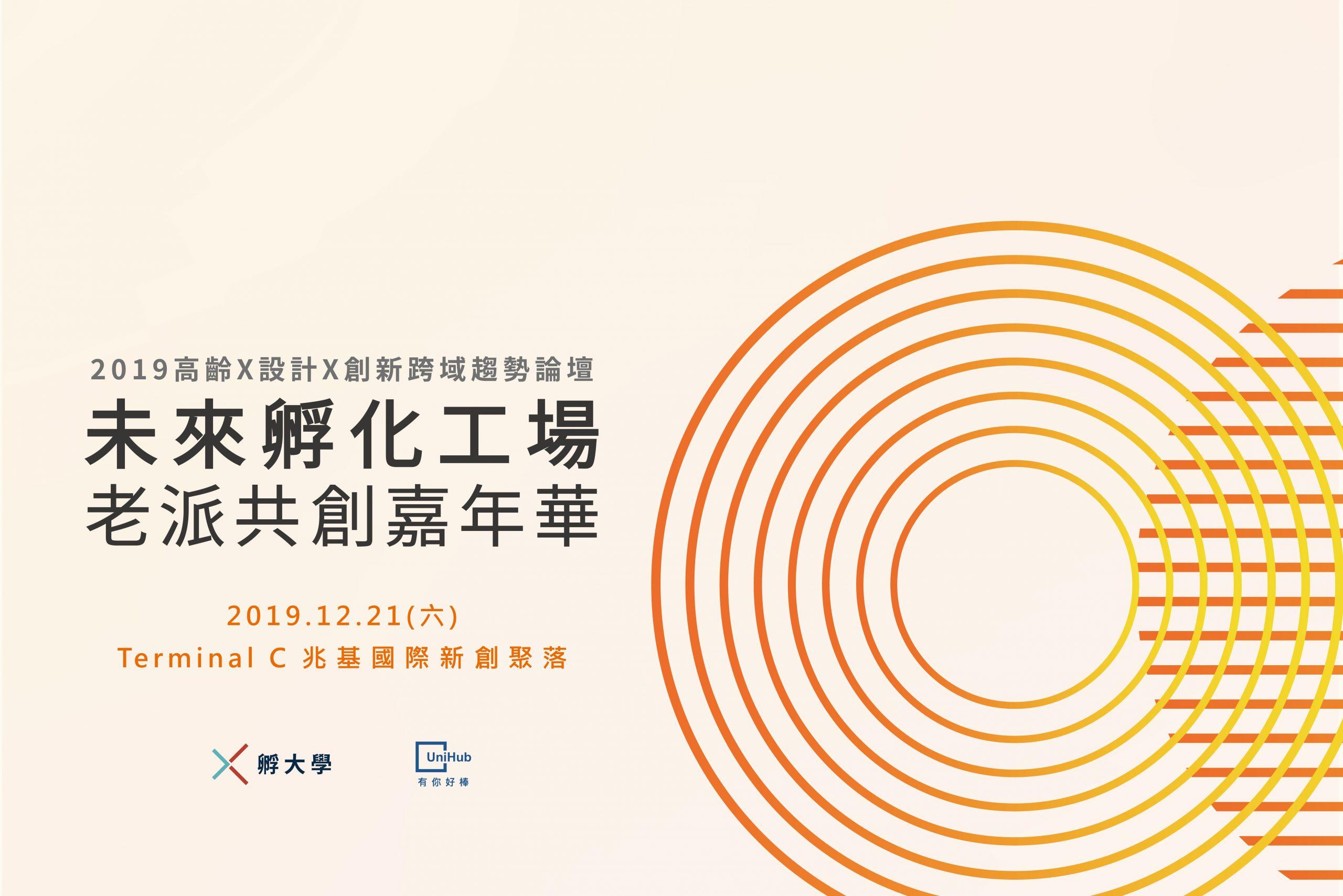 2019高齡X設計X創新跨域趨勢論壇 未來孵化工場:老派共創嘉年華