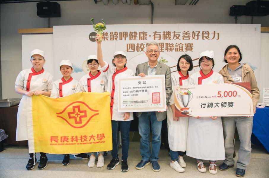 《安可人生》雜誌發行人李正雄頒發「行銷大師獎」給學長庚科技大學保健營養系學生們。