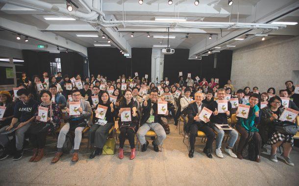 超高齡社會新曙光!台灣創意高齡跨域年度論壇圓滿成功!