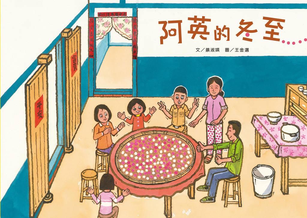 後青春繪本館|喚起傳統習俗的美好價值