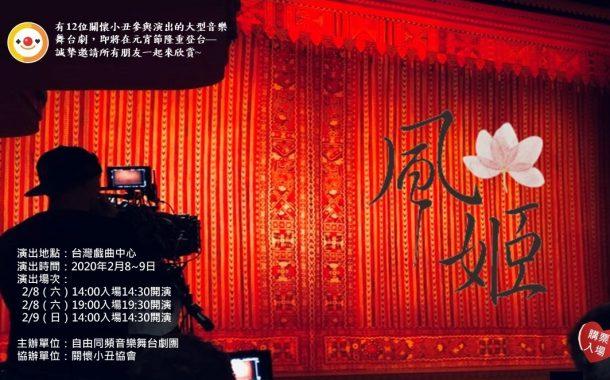 大家藝起來|台灣首齣百位素人主演音樂舞台劇《桃花源的故事─風姬》元宵檔期登場!