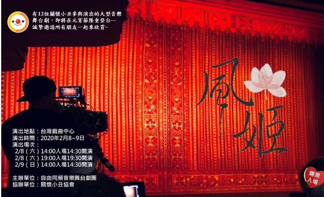 大家藝起來 台灣首齣百位素人主演音樂舞台劇《桃花源的故事─風姬》元宵檔期登場!