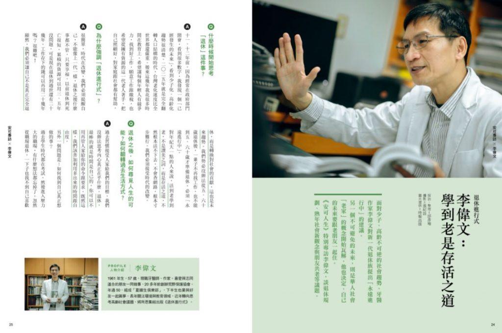 安可人生7期 李偉文 - 安可人生雜誌