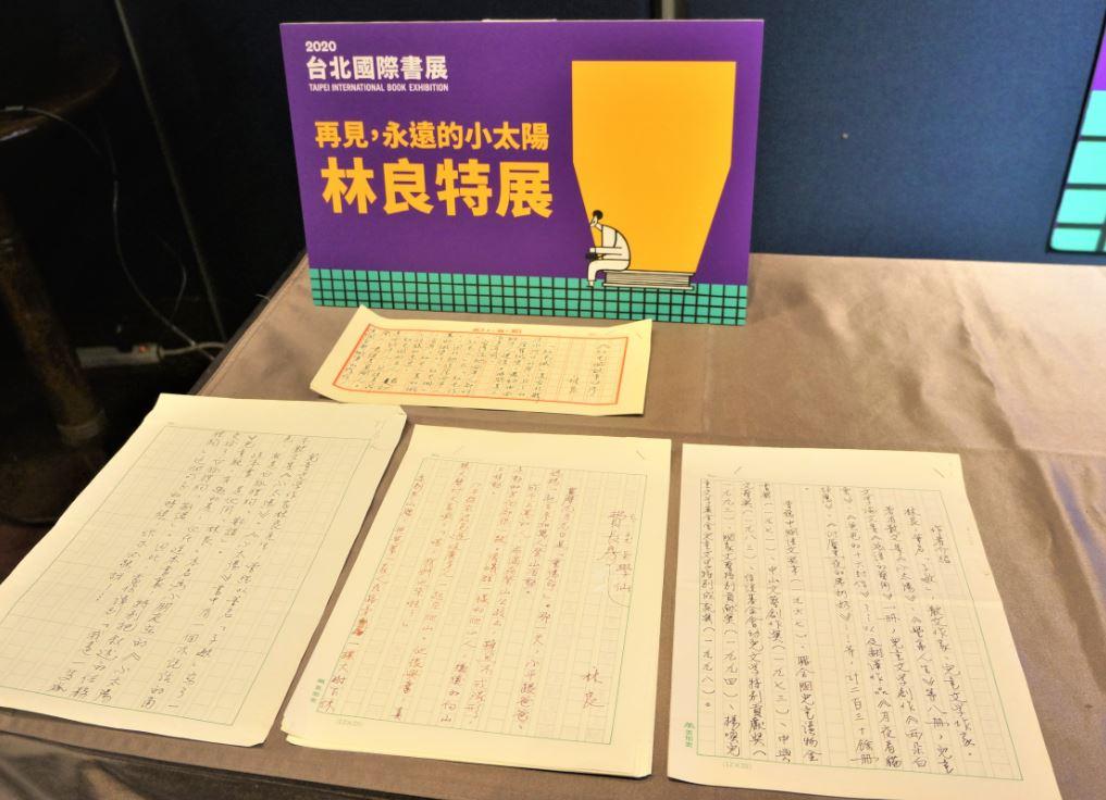 2020台北國際書展 – 安可人生