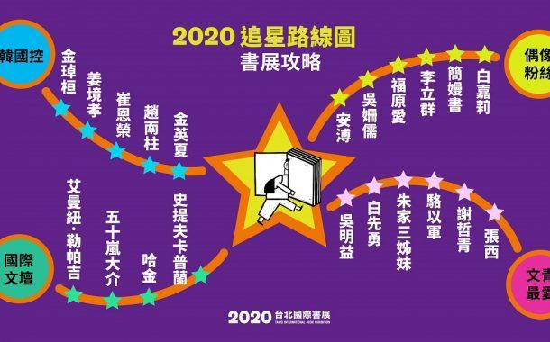 大家藝起來|2020台北國際書展即將開跑  六大亮點報你知