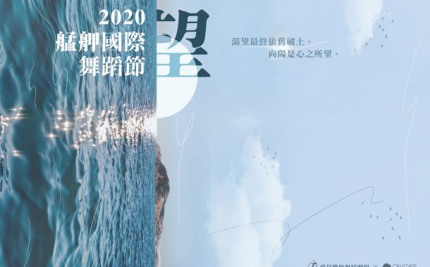 Anke藝文 | 2020艋舺國際舞蹈節 - 《望》