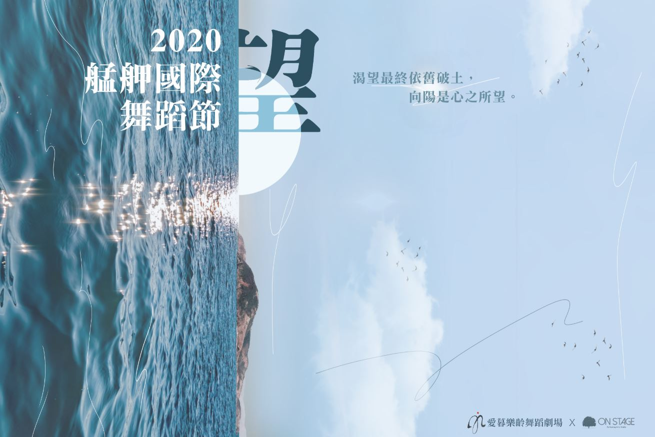 Anke藝文   2020艋舺國際舞蹈節 - 《望》