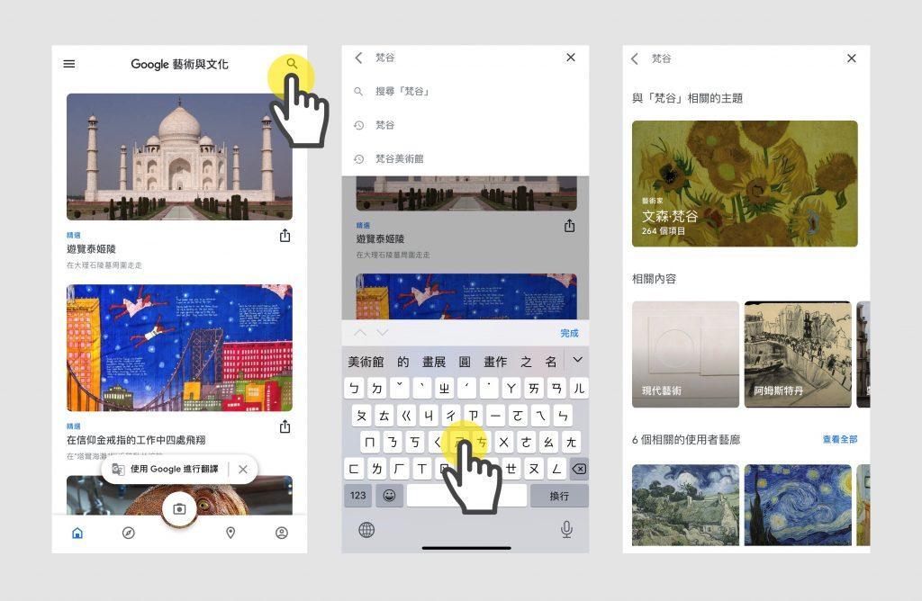 Google Arts & Culture App 搜尋功能操作指南