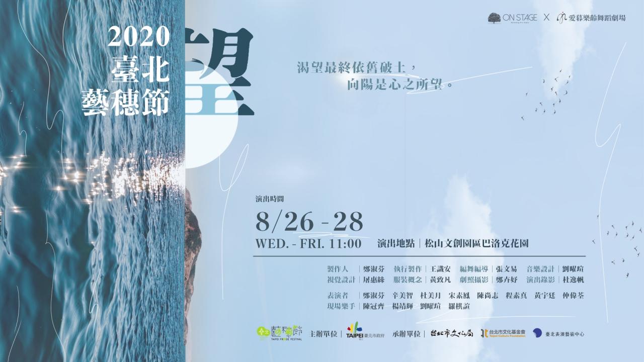 跨世代素人共舞《望》 8月登上台北藝穗節