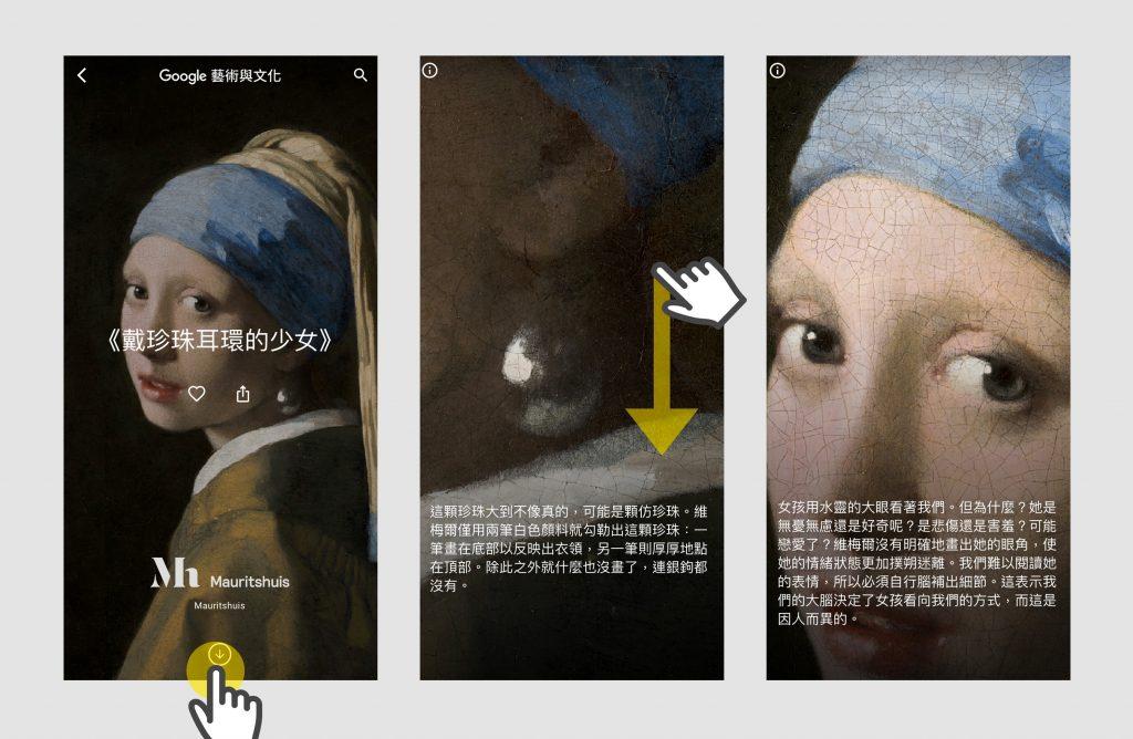 Google Arts & Culture App畫作欣賞