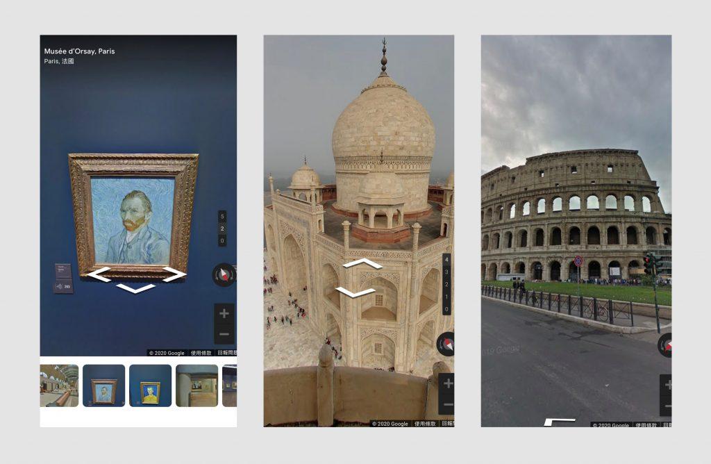 Google Arts & Culture App街景功能