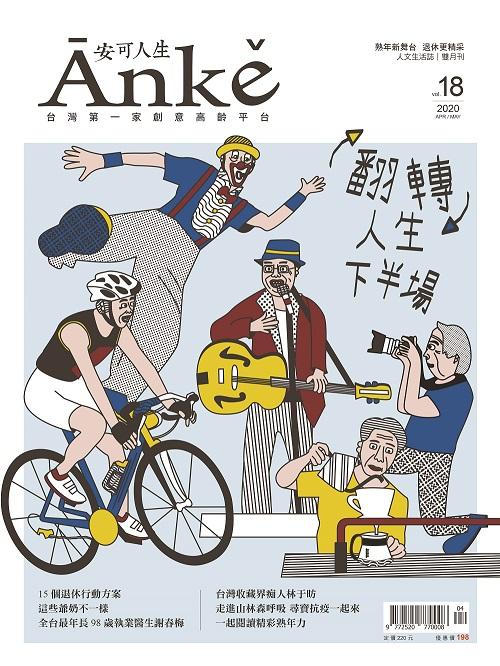安可人生雜誌第十八期