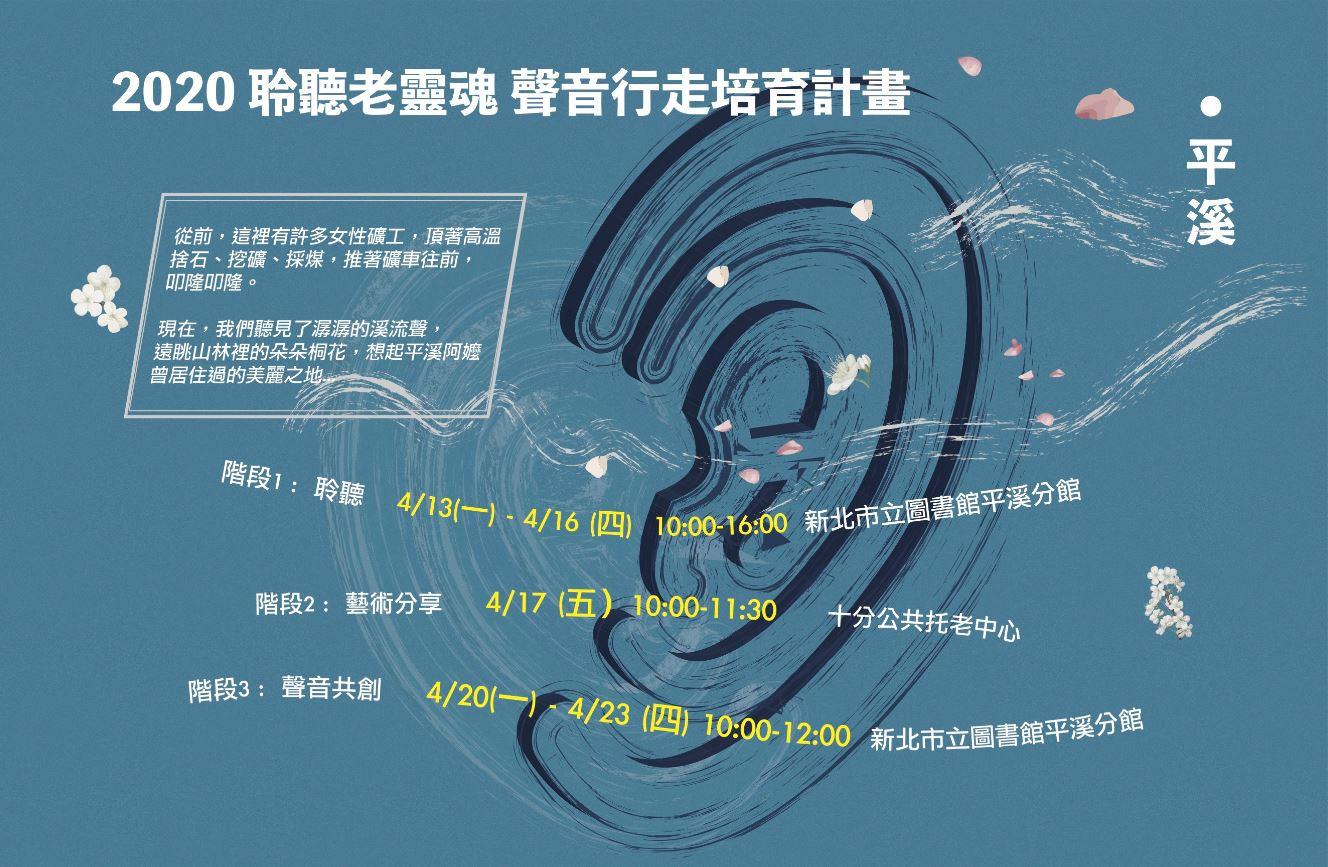 「聆聽老靈魂」- 2020年 「聲音行走培育計畫」