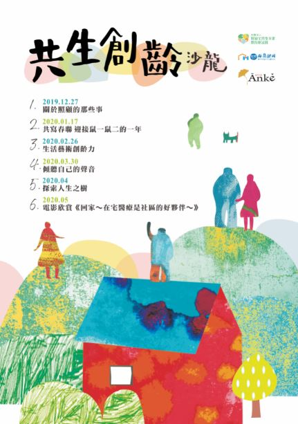 創齡沙龍 - 安可人生雜誌