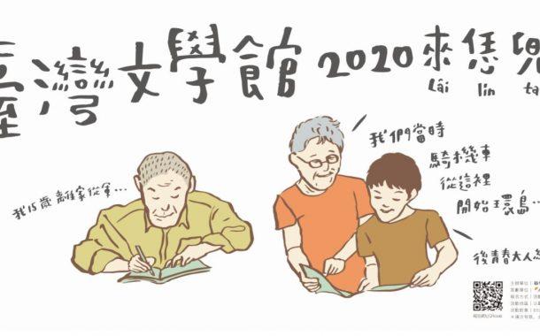 不只叫外送,臺灣文學館直送「創齡資源箱」到你家!