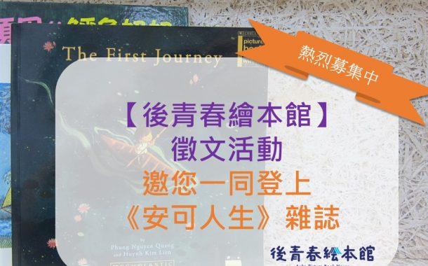 【後青春繪本館】邀您一同登上《安可人生》雜誌!