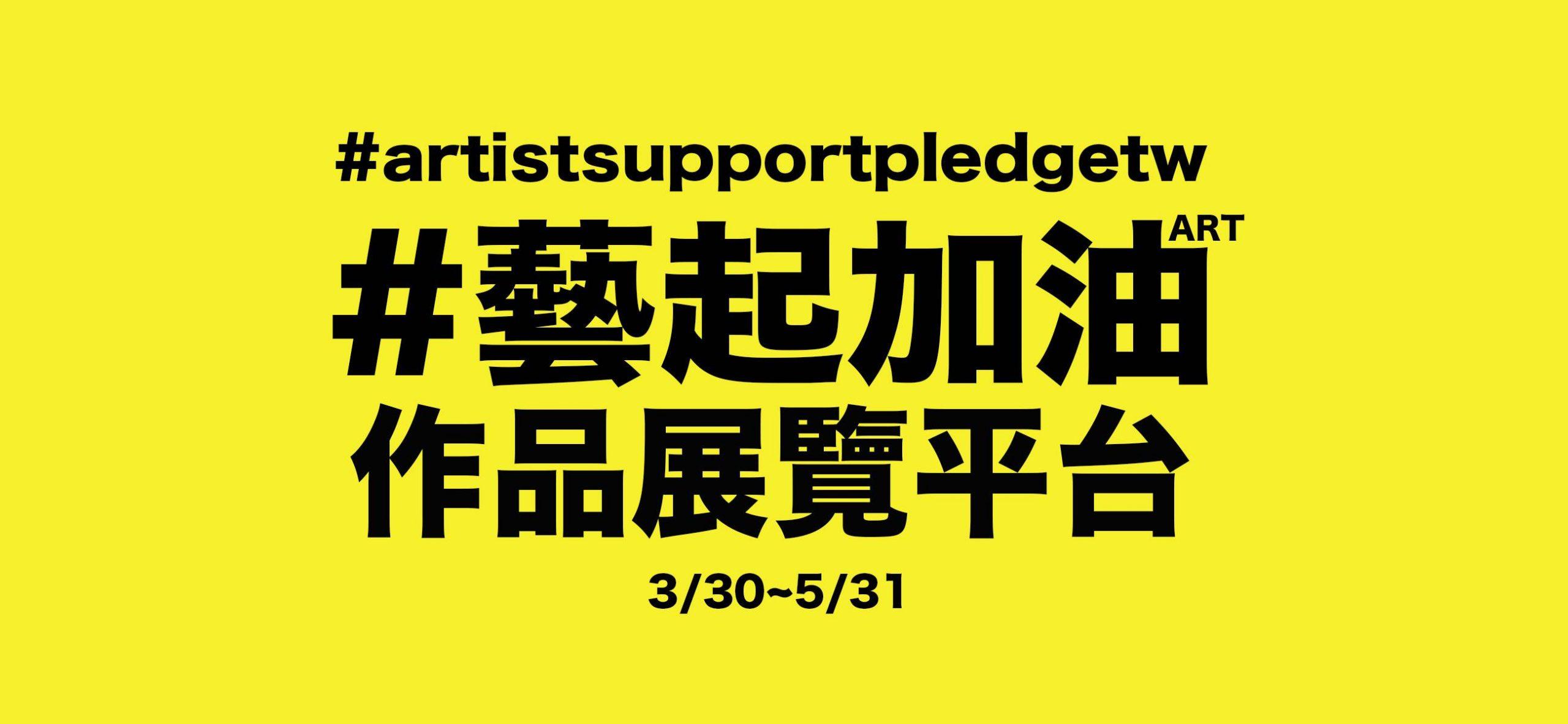 期間限定,到線上美術館「藝起加油 ART」挖寶!