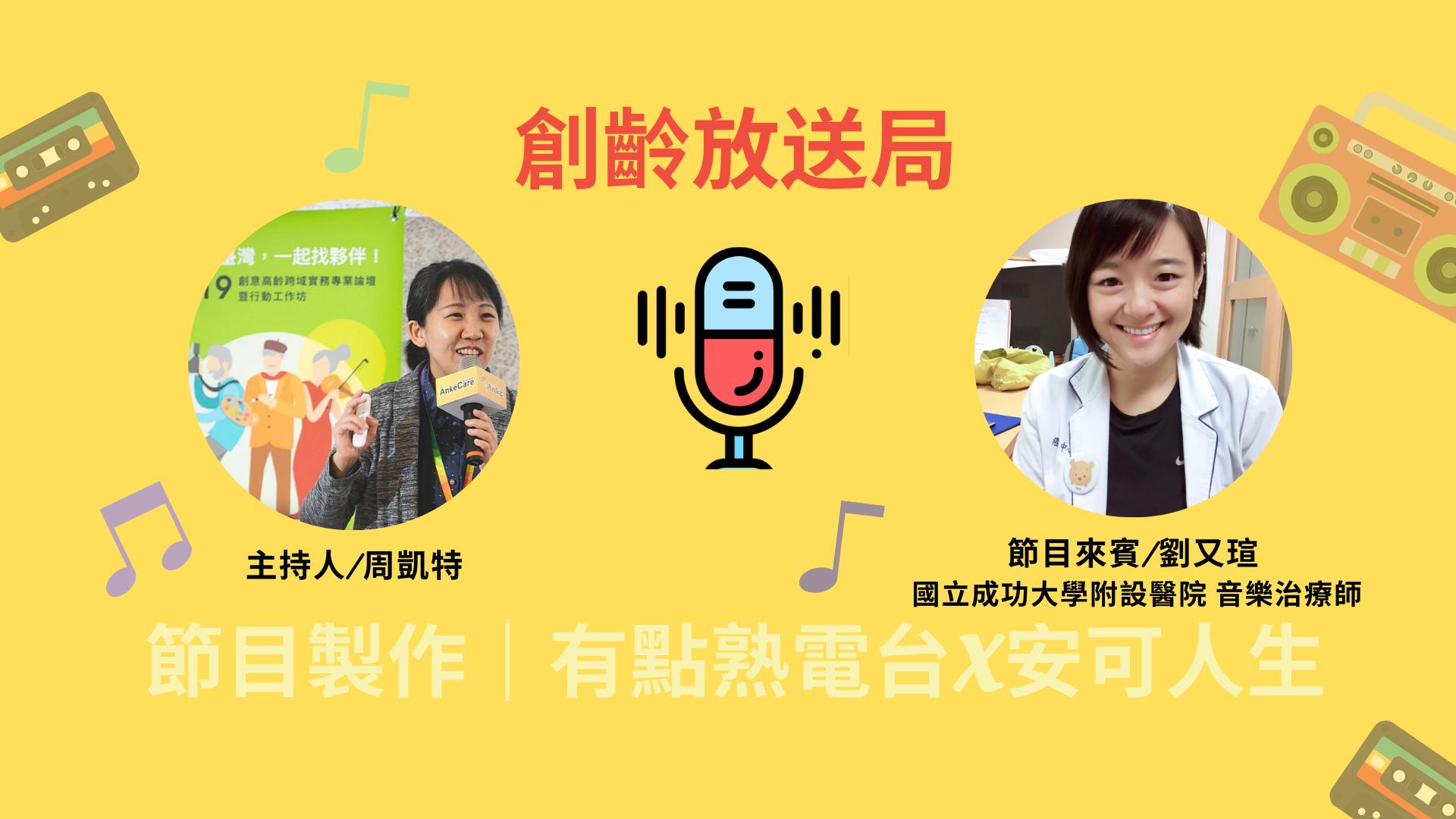 創齡放送局●EP 01 / 本集來賓:音樂治療師劉又瑄