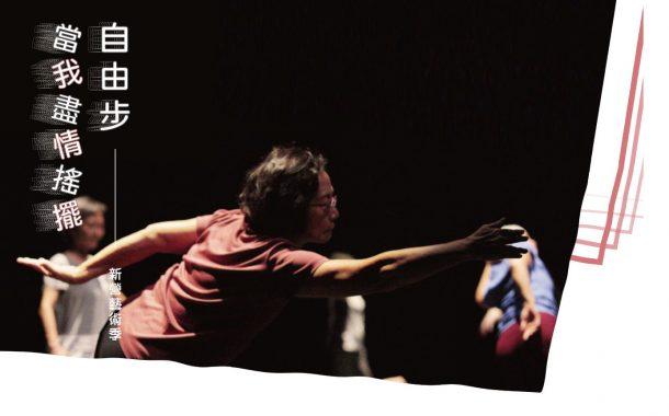 《自由步-當我盡情搖擺》熟齡素人舞者躍上新營藝術季舞台!