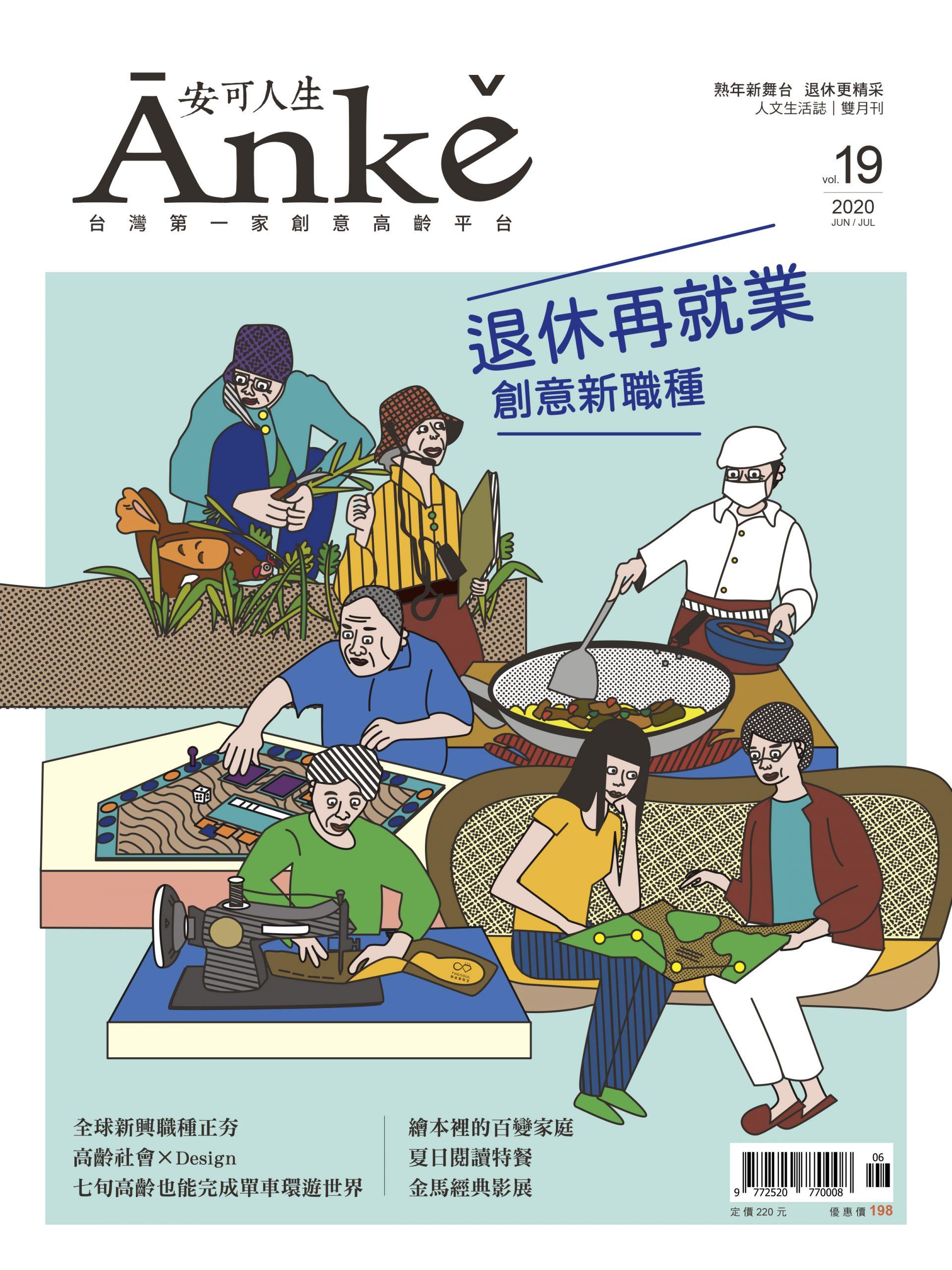 安可人生雜誌第十九期_退休再就業 創意新職種