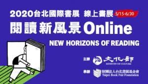 2020 台北國際書展線上書展-1