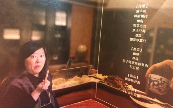 朱全斌專欄|歡喜的冥壽宴(上)