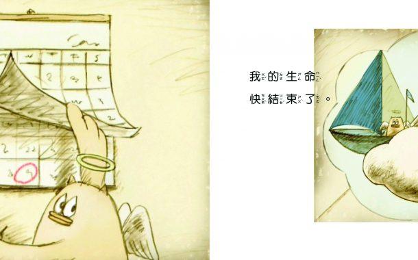後青春繪本館|繪本的溫柔語言,預習人生的畢業典禮(中)