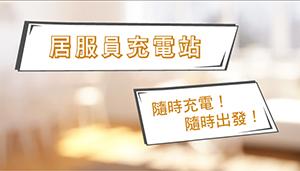 居服員充電站banner