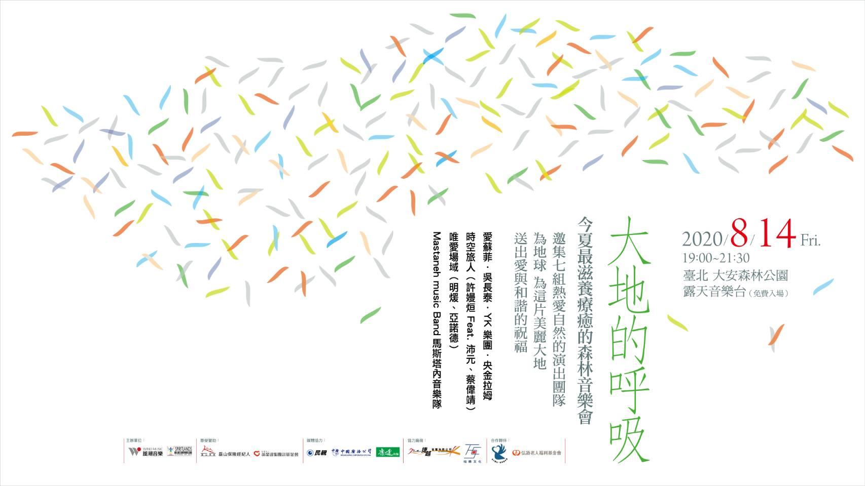 創齡活動|「守護健康・守護地球」大地的呼吸 音樂會