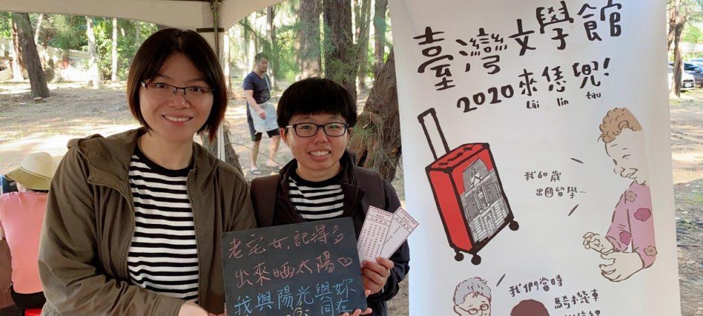 專題報導 「創齡資源箱」前進臺南漁光點點市集