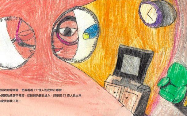 後青春繪本館|用愛填補遺失的記憶拼圖:一起看失智症繪本(四)