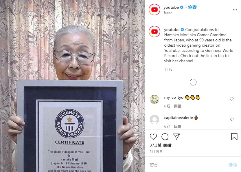 全球最高齡遊戲Youtuber_森濱子奶奶-1