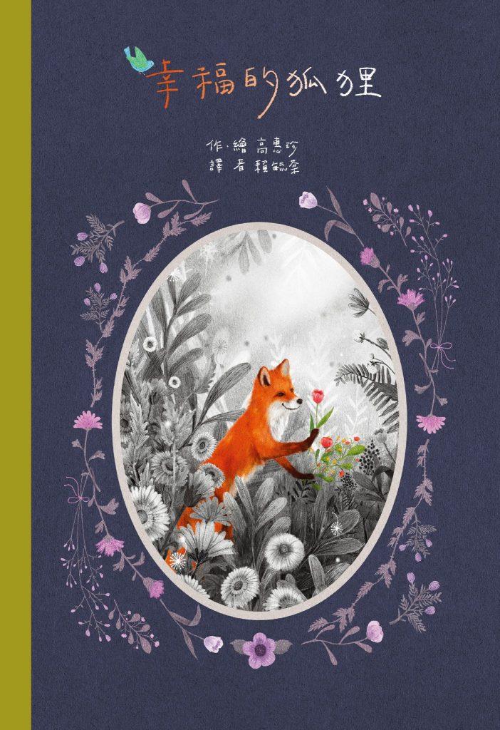 幸福的狐狸1