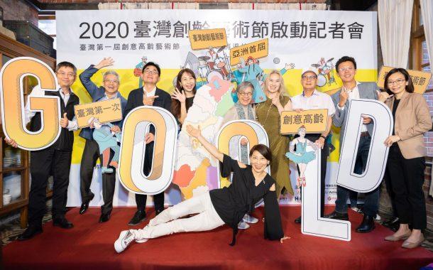 臺灣迎來首屆創齡藝術節 「2020臺灣創齡藝術節」宣布起跑!