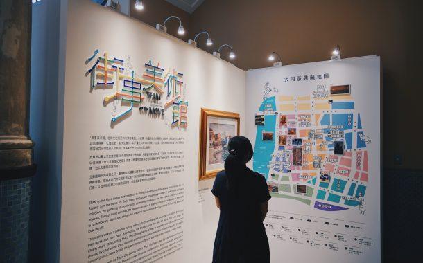 「街事美術館」啟動茶會  邀請民眾品茗大同區溫暖人情