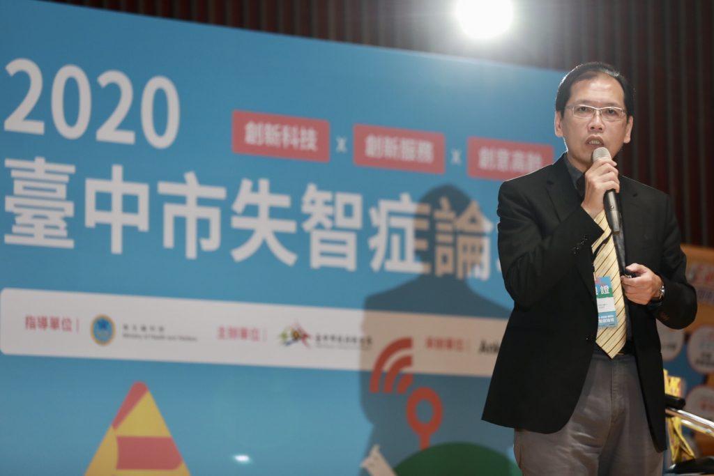 2020台中市失智論壇-2