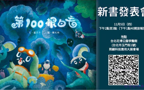 從熟齡視角出發的台灣原創繪本《第100根白毛》來了!新書發表會就在11月5日!