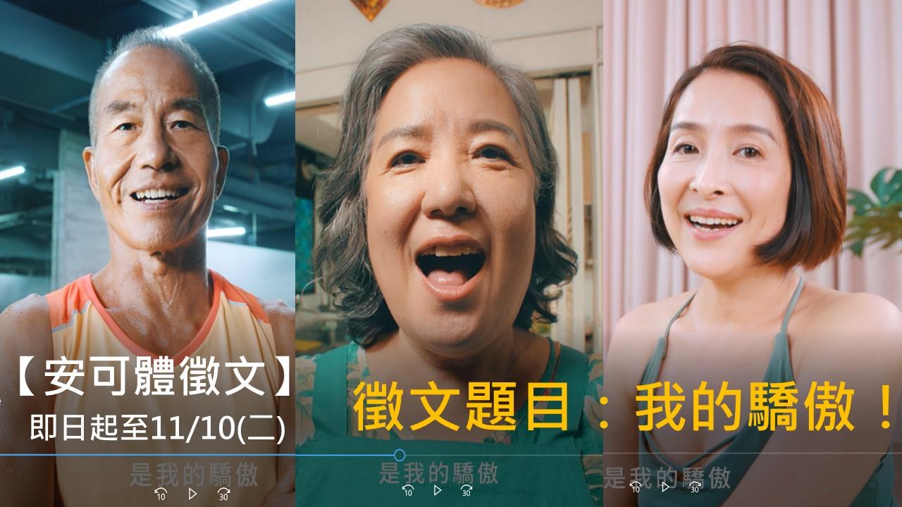 《安可人生》雜誌12月號【安可體】徵文活動來了!