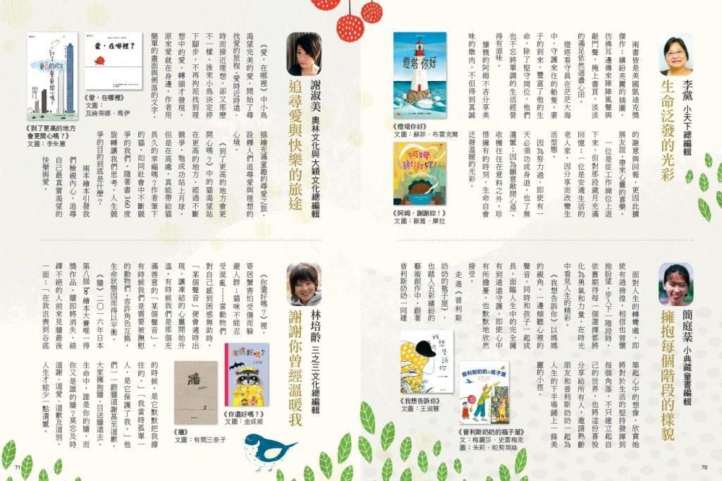 安可人生雜誌第22期_後青春繪本館