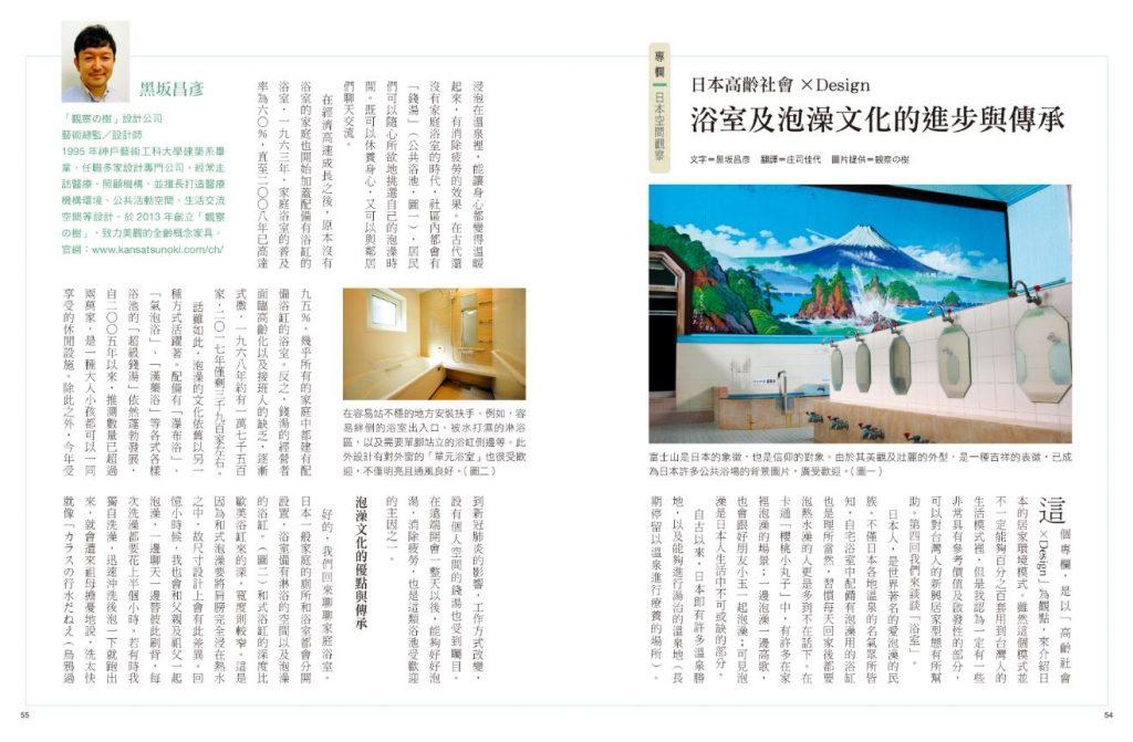 安可人生雜誌第22期_日本空間觀察