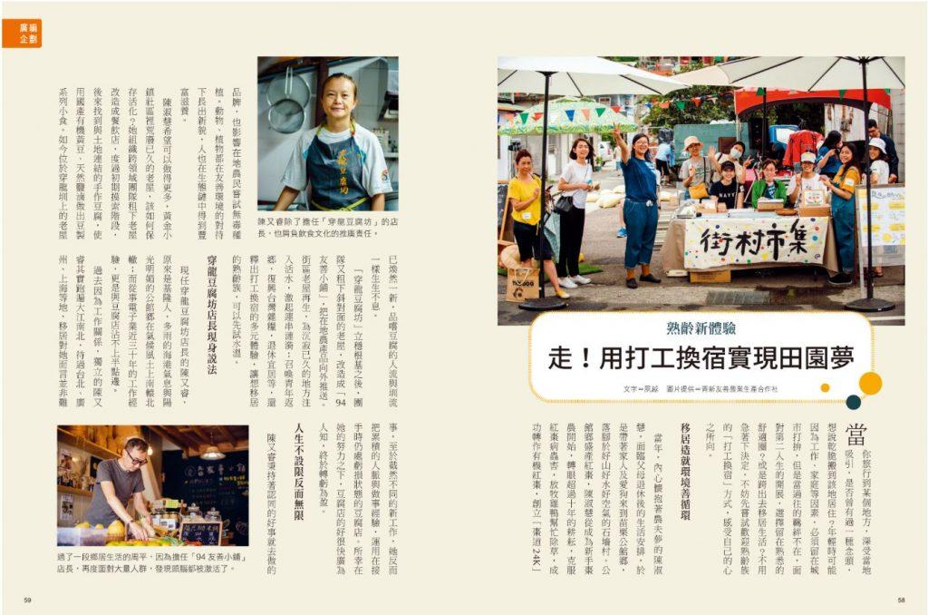 安可人生雜誌第22期_熟齡新體驗