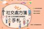 跟著社交處方箋來場健康的台北之旅吧!【萬華篇】