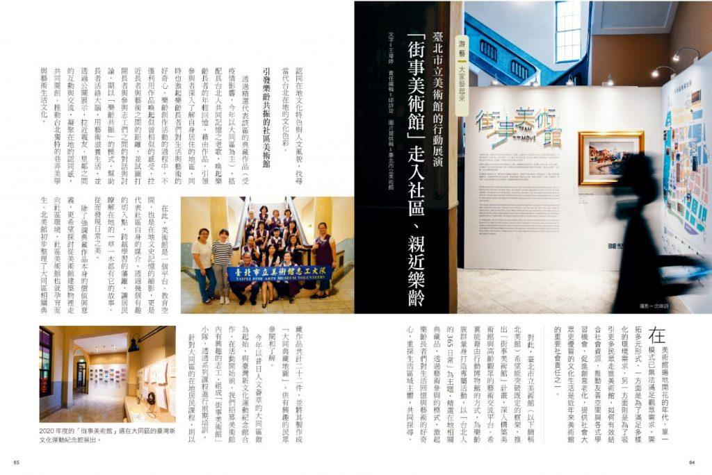 安可人生雜誌第22期_街事美術館